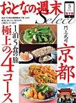 おとなの週末セレクト 「京都1泊5食の旅 極上の4コース」<2015年5月号>