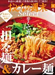 おとなの週末セレクト 「辛くて旨い ! 担々麺&カレー麺」<2016年8月号>