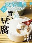 おとなの週末セレクト 「旨い豆腐&うまい奄美大島の旅」<2018年5月号>