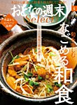 おとなの週末セレクト 「なごめる和食」<2018年6月号>