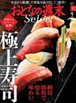 おとなの週末セレクト 「納得価格で唸る味わい。極上寿司」<2018年11月号>