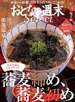 おとなの週末セレクト 「蕎麦〆蕎麦初め&開運温泉」<2019年1月号>