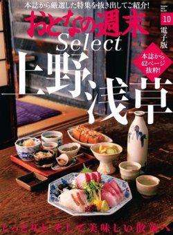 おとなの週末セレクト 「美味しい散策 上野・浅草」〈2019年10月号〉