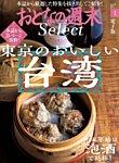 おとなの週末セレクト 「東京のおいしい台湾&泡酒で乾杯」〈2020年1月号〉