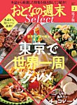 おとなの週末セレクト 「東京世界一周グルメ&チョコレート」〈2020年2月号〉