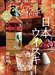おとなの週末セレクト 「日本のウイスキー&おいしい調味料」〈2020年3月号〉