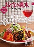おとなの週末セレクト 「日本ワイン&缶詰 覆面大調査」〈2020年5月号〉