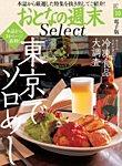 おとなの週末セレクト 「東京ソロめし&冷凍食品覆面大調査」〈2020年10月号〉