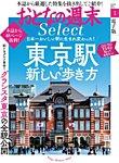 おとなの週末セレクト 「東京駅の新しい歩き方」〈2021年1月号〉