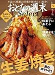 おとなの週末セレクト 「生姜焼き&和菓子&駄菓子」〈2021年5月号〉