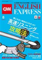 [音声DL付き]CNN ENGLISH EXPRESS 2021年8月号