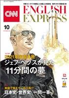 [音声DL付き]CNN ENGLISH EXPRESS 2021年10月号