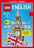 [音声DL付き]CNN ENGLISH EXPRESS 2018年9月号