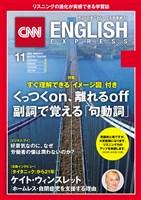 [音声DL付き]CNN ENGLISH EXPRESS 2018年11月号