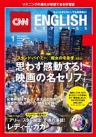 [音声DL付き]CNN ENGLISH EXPRESS 2019年1月号