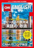 [音声DL付き]CNN ENGLISH EXPRESS 2019年3月号