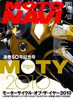MOTO NAVI 2011 February No.50