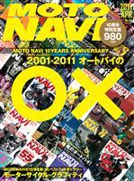 MOTO NAVI 2011 April NO.51