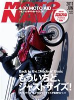 MOTO NAVI 2011 June NO.52