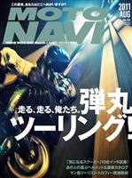 MOTO NAVI 2011 August NO.53