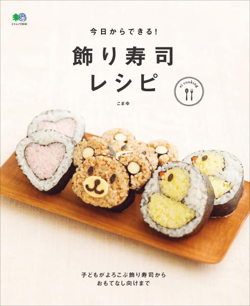 ei cooking 今日からできる! 飾り寿司レシピ