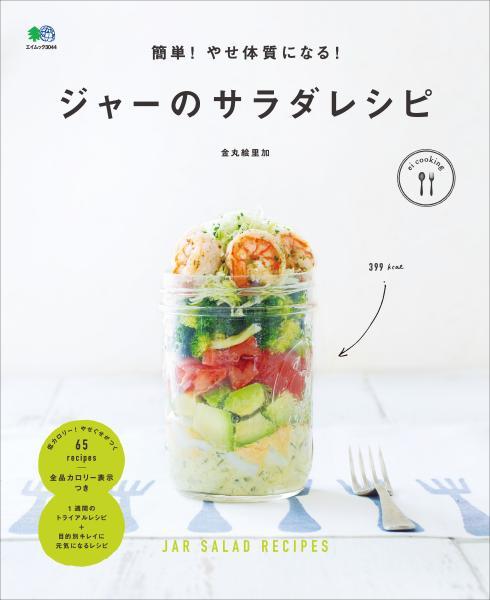 ei cooking 簡単! やせ体質になる! ジャーのサラダレシピ