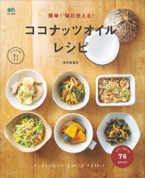 ei cooking 簡単! 毎日使える! ココナッツオイルレシピ