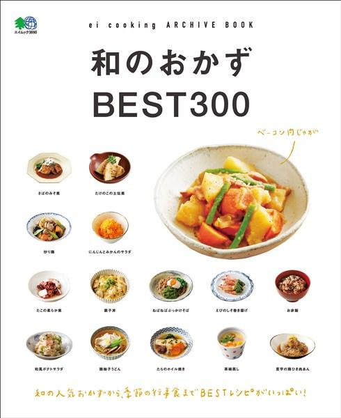 ei cooking 和のおかずBEST300