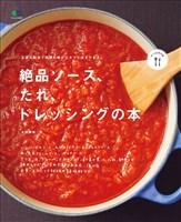 ei cooking 絶品 ソース、たれ、ドレッシングの本