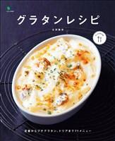 ei cooking グラタンレシピ