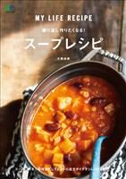 ei cooking 繰り返し作りたくなる! スープレシピ