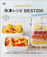 ei cooking 長期保存OK!毎日役立つ!冷凍レシピBEST200