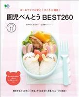 ei cooking はじめてママも安心!子ども大満足!園児べんとう BEST260