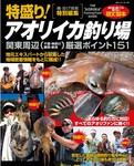 特盛り!アオリイカ釣り場 関東周辺厳選ポイント151 2011/09/30発売号