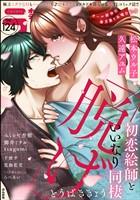 禁断Lovers Vol.124