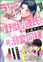 禁断Lovers Vol.117