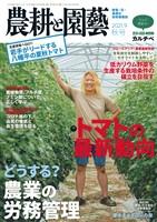 農耕と園藝 2021年秋号