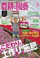 農耕と園藝 2016年12月号