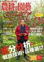 農耕と園藝 2017年1月号