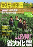 農耕と園藝 2017年2月号