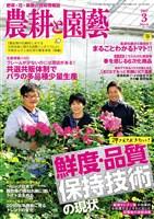 農耕と園藝 2017年3月号