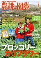 農耕と園藝 2017年4月号
