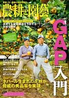 農耕と園藝 2017年7月号