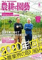 農耕と園藝 2017年8月号