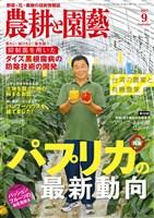 農耕と園藝 2017年9月号