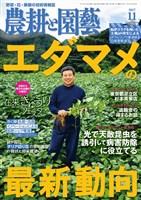 農耕と園藝 2017年11月号