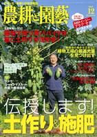 農耕と園藝 2017年12月号