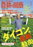 農耕と園藝 2018年1月号