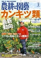 農耕と園藝 2018年2月号
