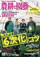農耕と園藝 2018年3月号